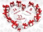 Подарки на 14, 23 февраля и 8 марта