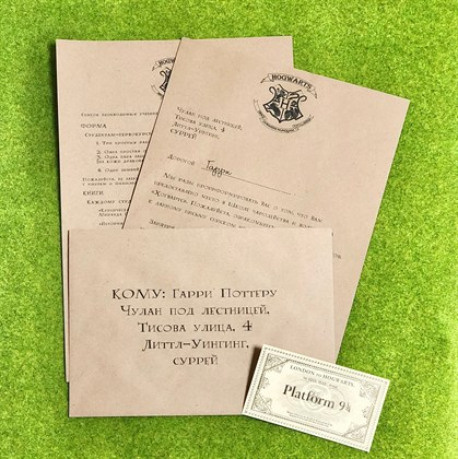 Именное письмо из Хогвартса - фото 11223