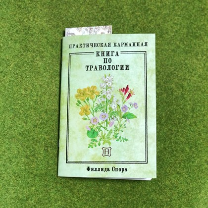 Книга по Травологии - фото 11256