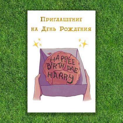 Приглашение на День Рождения в стиле Гарри Поттера (открытка) - фото 11268