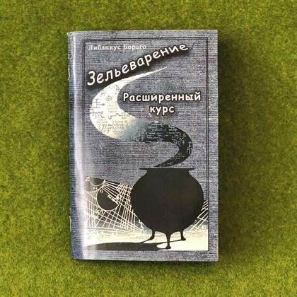 Книга по Зельеварению с пометками Принца-Полукровки - фото 11302