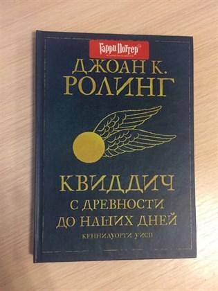 Книга Квиддич с древности до наших дней - фото 9535