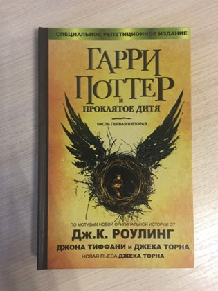 Книга Гарри Поттер и проклятое дитя - фото 9538
