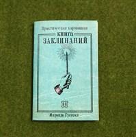 Книга заклинаний из Гарри Поттера