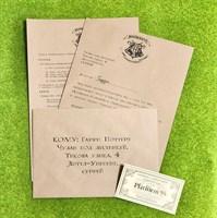 Именное письмо из Хогвартса