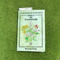 Книга по Травологии