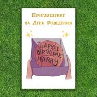 Приглашение на День Рождения в стиле Гарри Поттера (открытка)