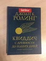 Книга Квиддич с древности до наших дней
